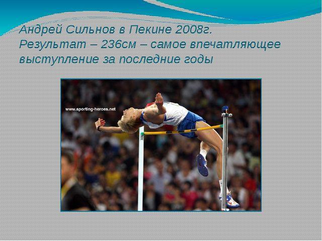 Андрей Сильнов в Пекине 2008г. Результат – 236см – самое впечатляющее выступл...