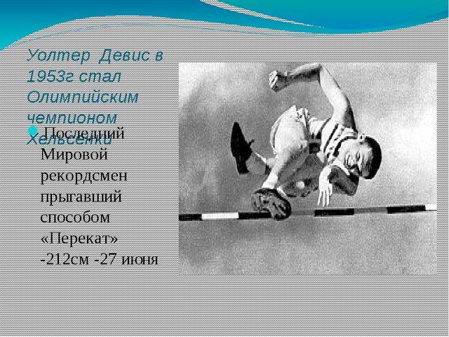 Уолтер Девис в 1953г стал Олимпийским чемпионом Хельсенки Последний Мировой р...
