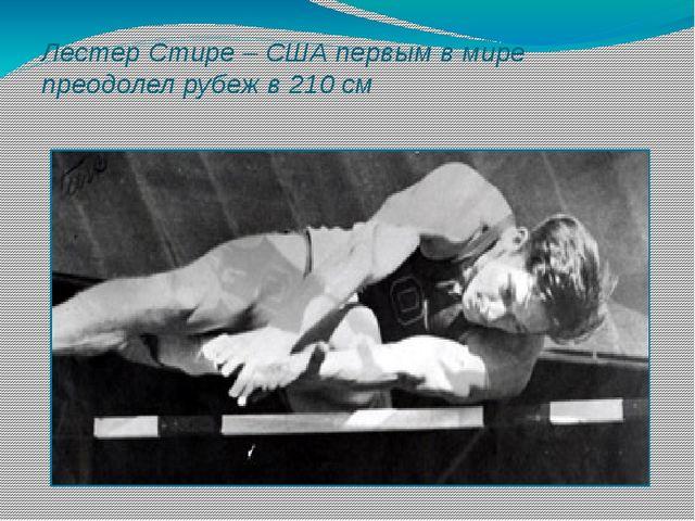 Лестер Стире – США первым в мире преодолел рубеж в 210 см