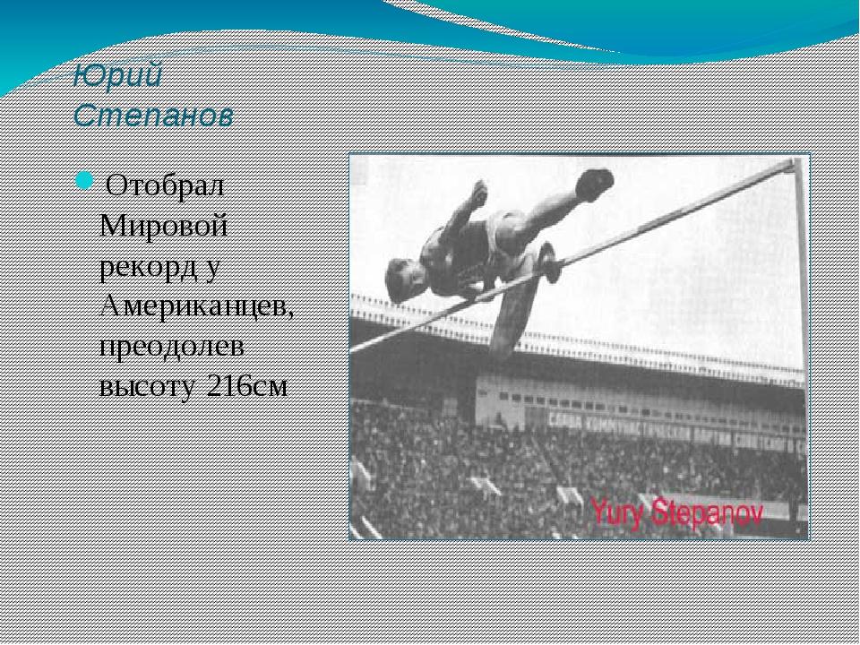 Юрий Степанов Отобрал Мировой рекорд у Американцев, преодолев высоту 216см