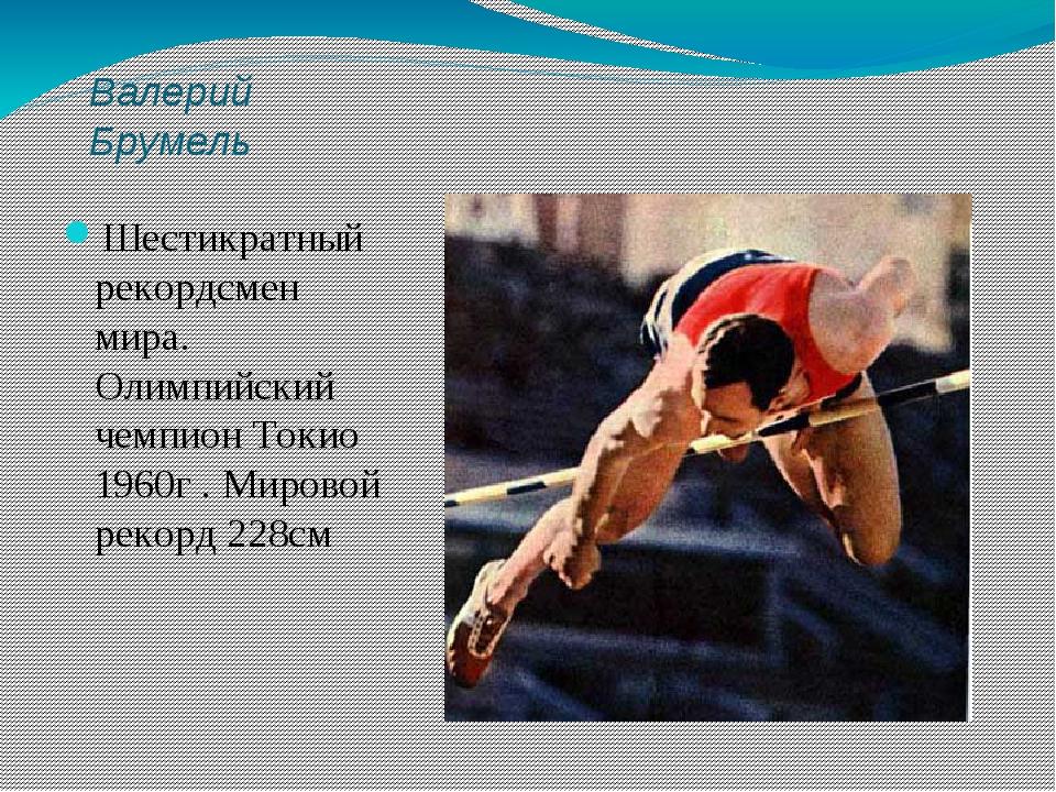 Валерий Брумель Шестикратный рекордсмен мира. Олимпийский чемпион Токио 1960г...