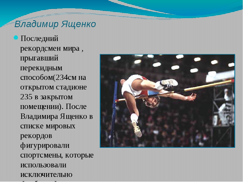 Владимир Ященко Последний рекордсмен мира , прыгавший перекидным способом(234...
