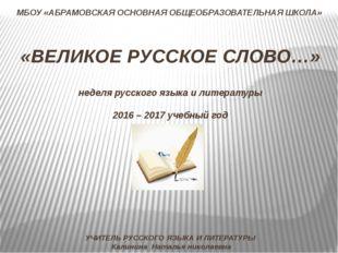 «ВЕЛИКОЕ РУССКОЕ СЛОВО…» неделя русского языка и литературы 2016 – 2017 учебн