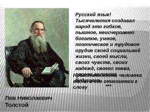 Нравственность человека видна в его отношении к слову Лев Николаевич Толстой