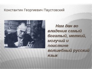 Константин Георгиевич Паустовский Нам дан во владение самый богатый, меткий,