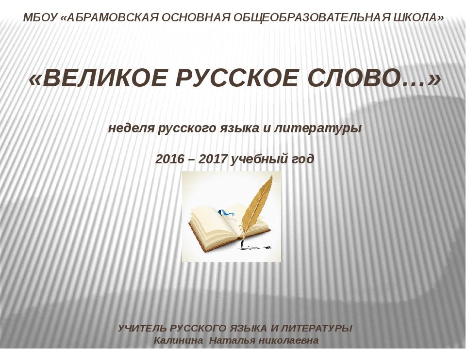 «ВЕЛИКОЕ РУССКОЕ СЛОВО…» неделя русского языка и литературы 2016 – 2017 учебн...
