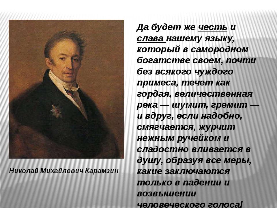 Да будет жечестьи слава нашему языку, который в самородном богатстве своем,...