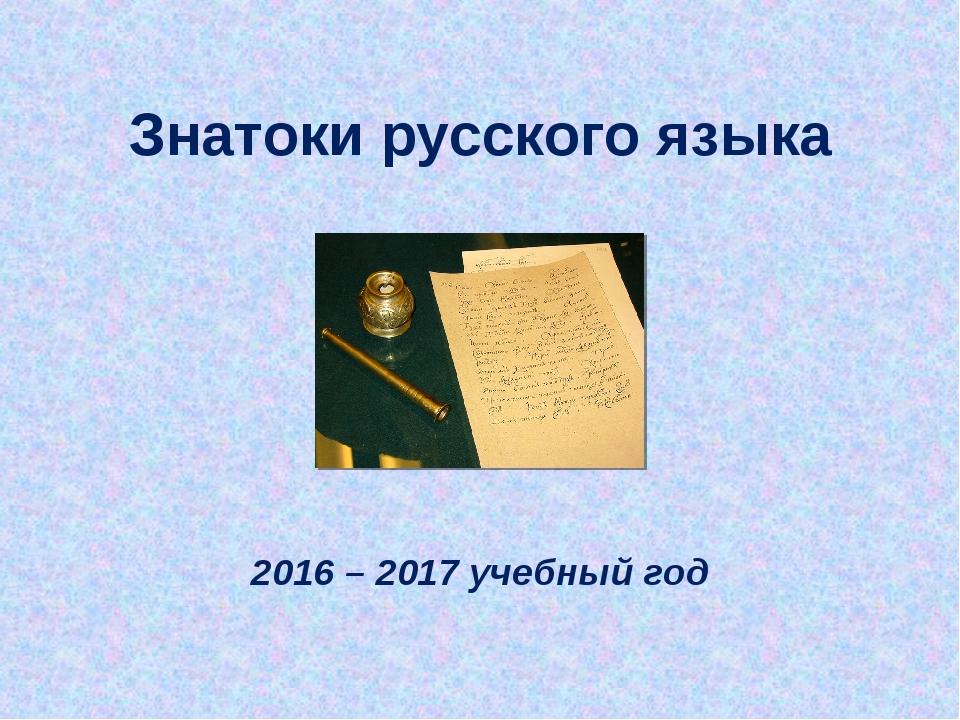 Знатоки русского языка 2016 – 2017 учебный год