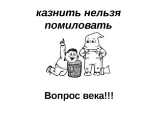 казнить нельзя помиловать Вопрос века!!!