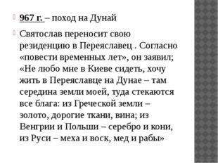 967 г. – поход на Дунай Святослав переносит свою резиденцию в Переяславец . С