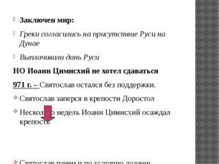 Заключен мир: Греки согласились на присутствие Руси на Дунае Выплачивали дань