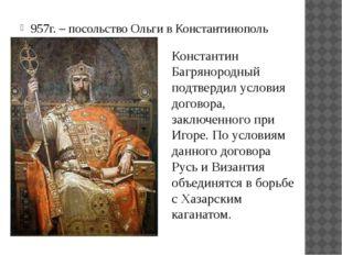 957г. – посольство Ольги в Константинополь Константин Багрянородный подтверди