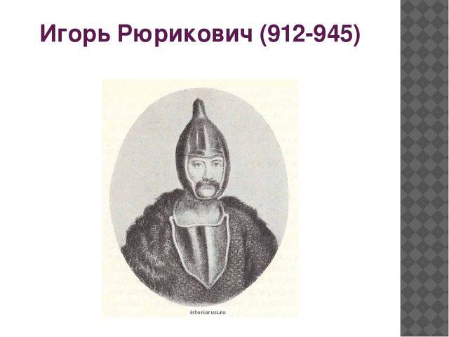 Игорь Рюрикович (912-945)