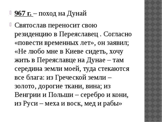 967 г. – поход на Дунай Святослав переносит свою резиденцию в Переяславец . С...
