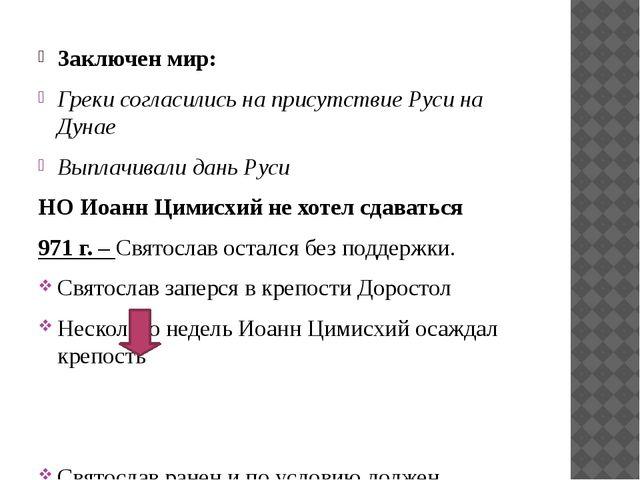 Заключен мир: Греки согласились на присутствие Руси на Дунае Выплачивали дань...