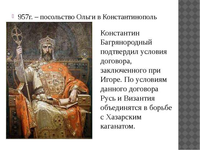 957г. – посольство Ольги в Константинополь Константин Багрянородный подтверди...