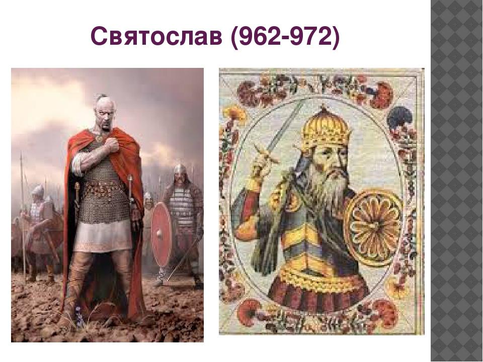 Святослав (962-972)