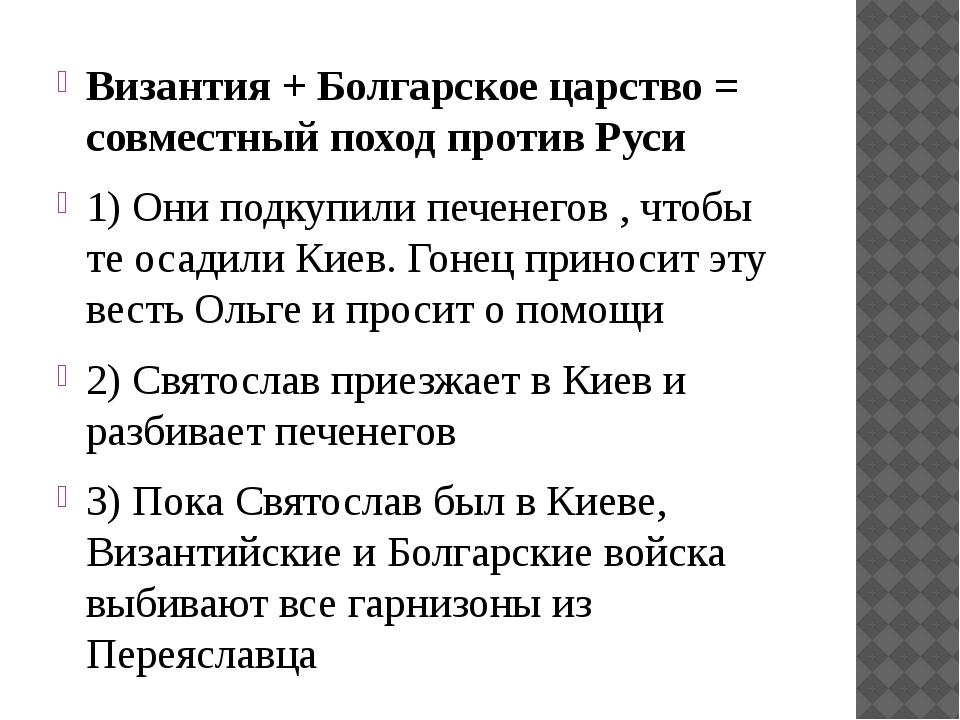 Византия + Болгарское царство = совместный поход против Руси 1) Они подкупили...
