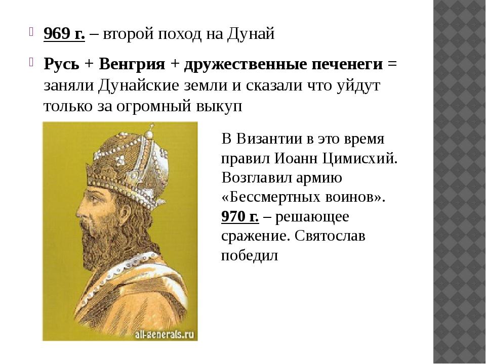 969 г. – второй поход на Дунай Русь + Венгрия + дружественные печенеги = заня...