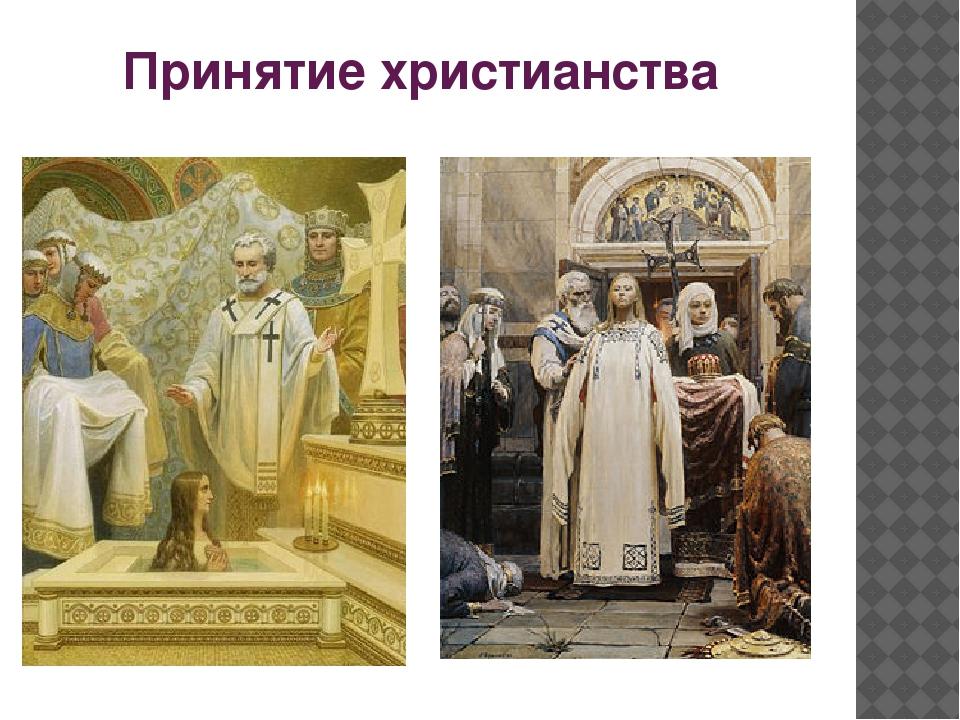 Принятие христианства