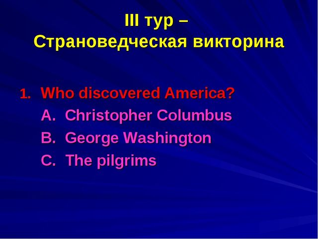 III тур – Страноведческая викторина Who discovered America? A. Christopher C...