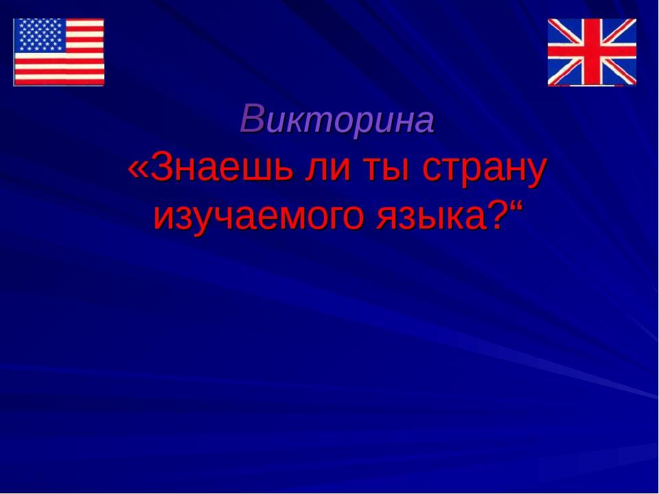"""Викторина «Знаешь ли ты страну изучаемого языка?"""""""
