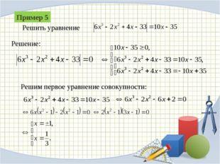 Решим первое уравнение совокупности: Пример 5 Решение: Решить уравнение