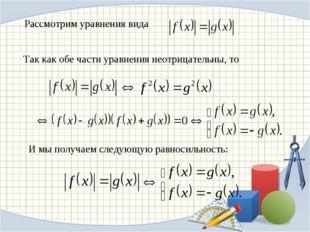 Так как обе части уравнения неотрицательны, то Рассмотрим уравнения вида И мы
