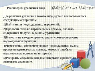 Для решения уравнений такого вида удобно воспользоваться следующим алгоритмом