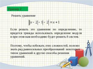 Пример 2 Если решать это уравнение по определению, то придется трижды использ
