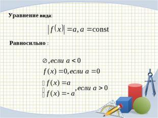 Уравнение вида: Равносильно :