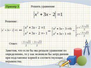 Заметим, что если бы мы решали уравнение по определению, то у нас возникли бы