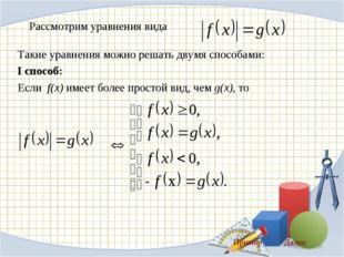 Такие уравнения можно решать двумя способами: I способ: Если f(x) имеет более