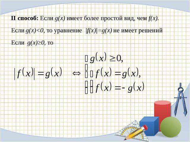 II способ: Если g(x) имеет более простой вид, чем f(x). Если g(x)