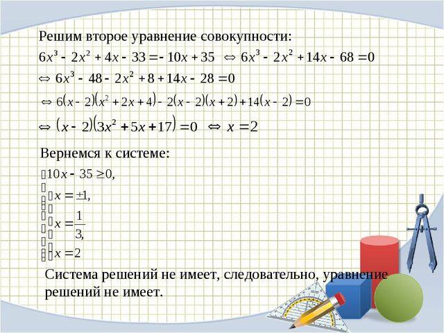 Решим второе уравнение совокупности: Вернемся к системе: Система решений не и...