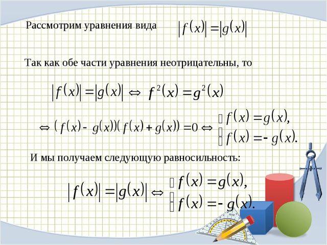 Так как обе части уравнения неотрицательны, то Рассмотрим уравнения вида И мы...