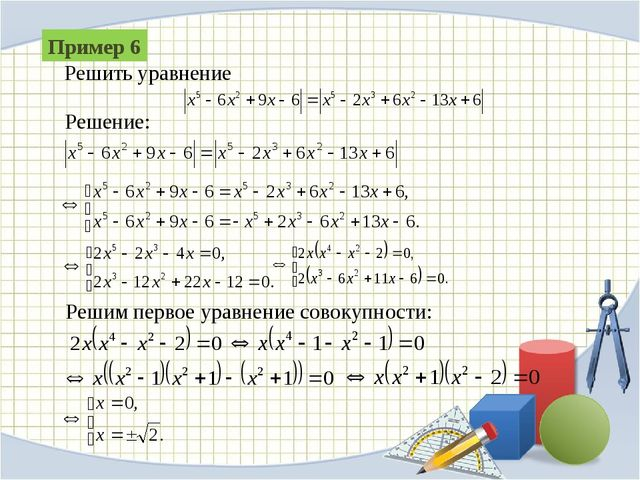 Решим первое уравнение совокупности: Пример 6 Решение: Решить уравнение