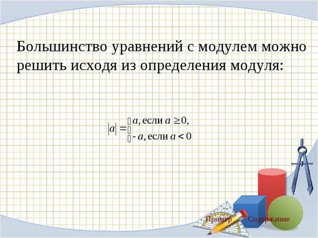 Большинство уравнений с модулем можно решить исходя из определения модуля: Пр...