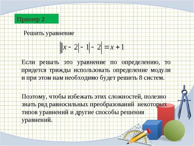Пример 2 Если решать это уравнение по определению, то придется трижды использ...
