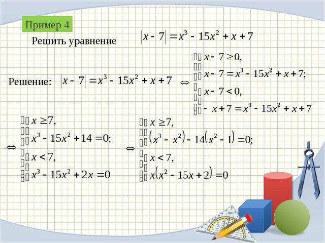 Пример 4 Решение: Решить уравнение