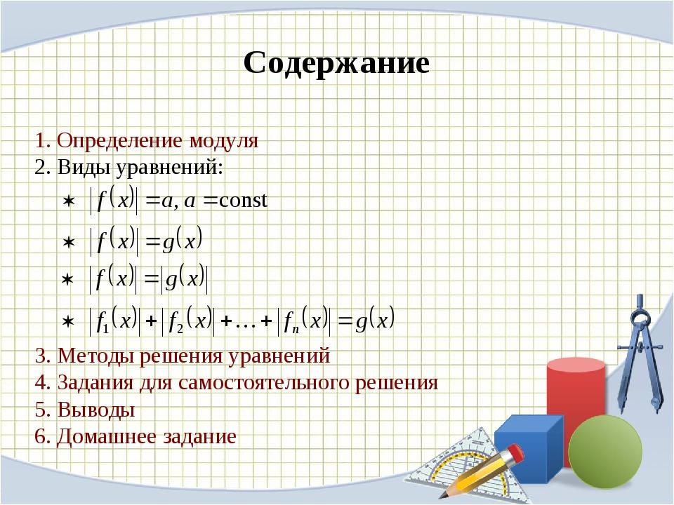 Содержание 1. Определение модуля 2. Виды уравнений: 3. Методы решения уравнен...