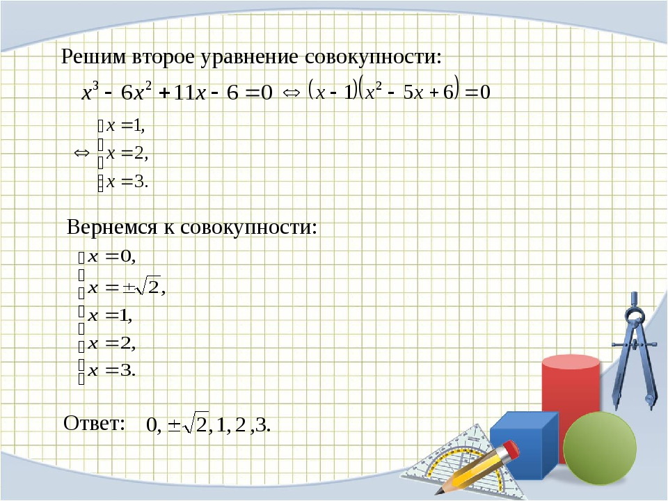 Решим второе уравнение совокупности: Ответ: Вернемся к совокупности: