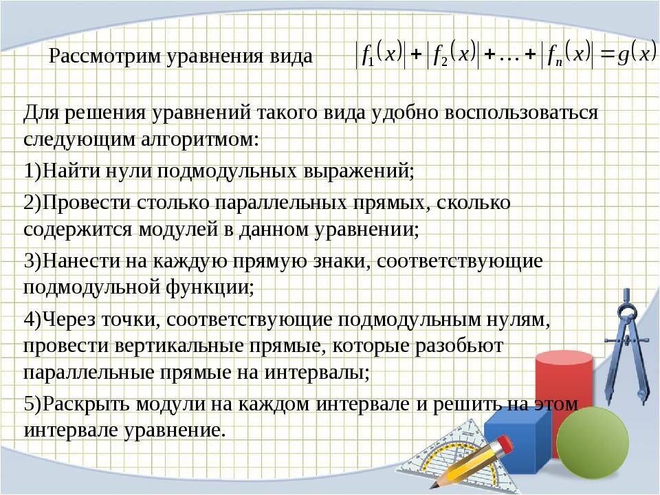 Для решения уравнений такого вида удобно воспользоваться следующим алгоритмом...