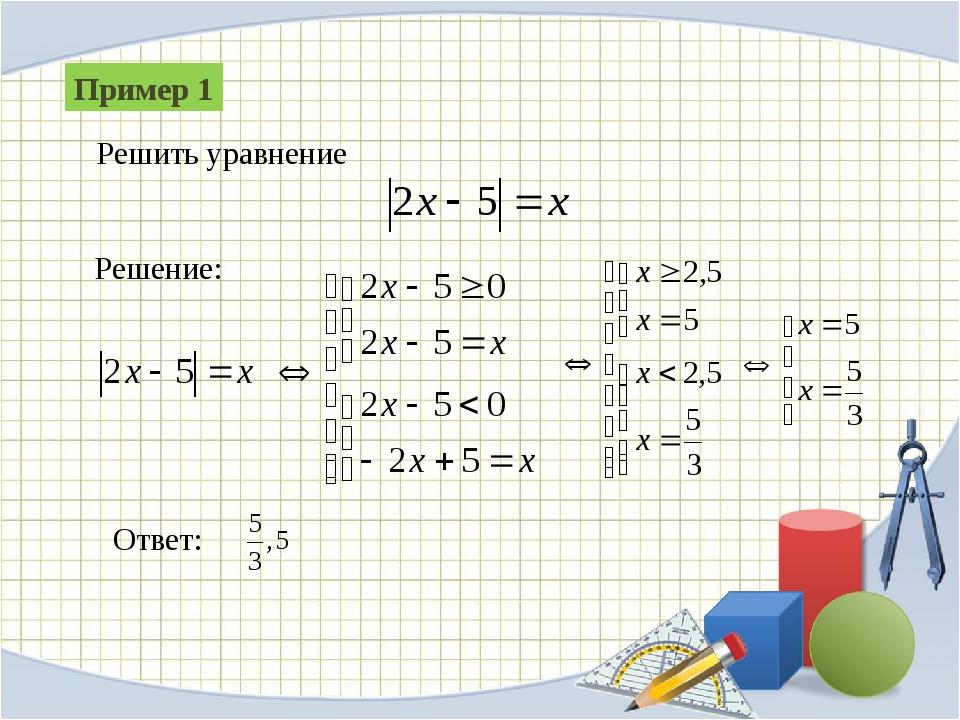 Пример 1 Решение: Ответ: Решить уравнение