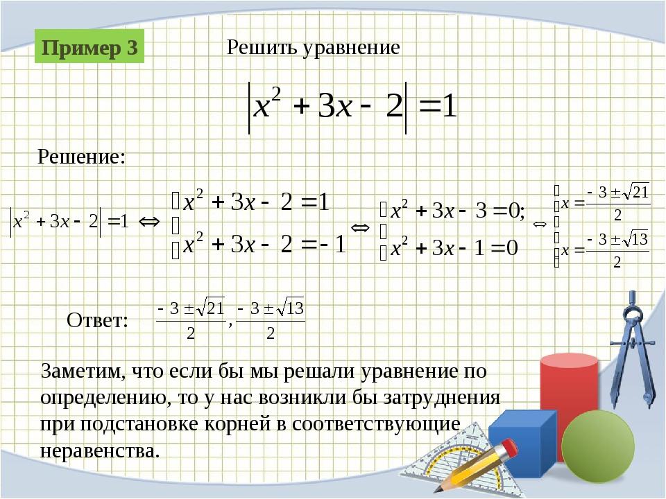 Заметим, что если бы мы решали уравнение по определению, то у нас возникли бы...