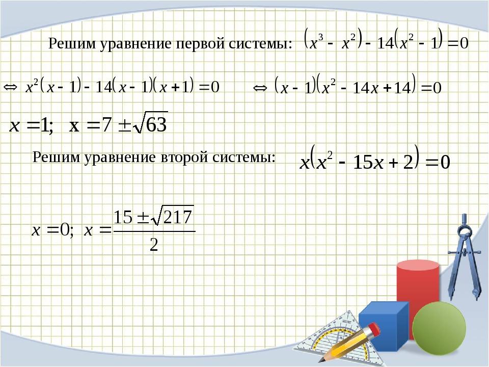 Решим уравнение второй системы: Решим уравнение первой системы: