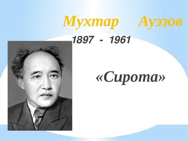 Мухтар Ауэзов 1897 - 1961 «Сирота»