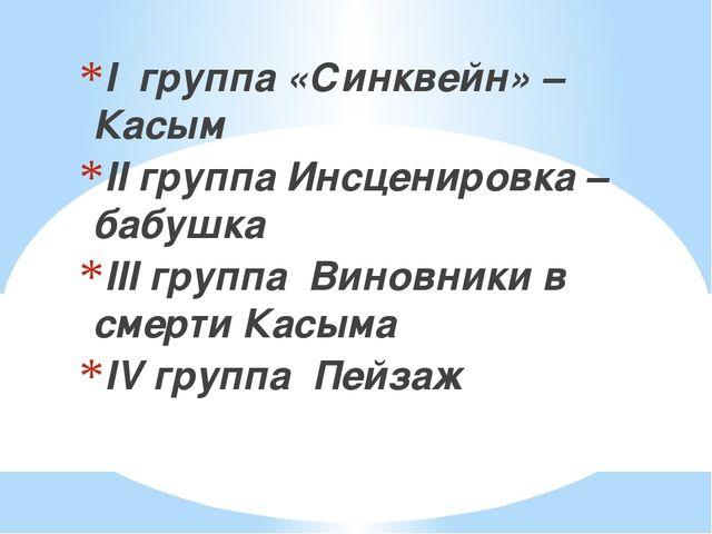 I группа «Синквейн» – Касым II группа Инсценировка – бабушка III группа Винов...