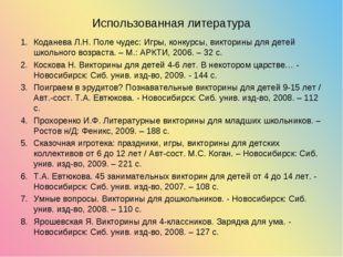 Использованная литература Коданева Л.Н. Поле чудес: Игры, конкурсы, викторины