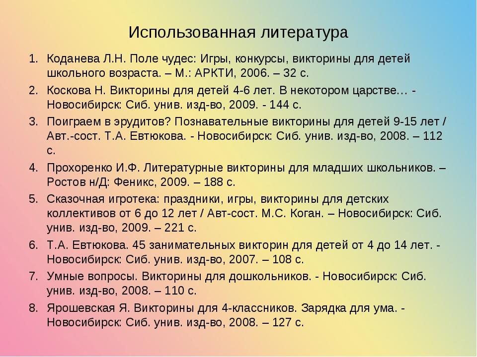 Использованная литература Коданева Л.Н. Поле чудес: Игры, конкурсы, викторины...